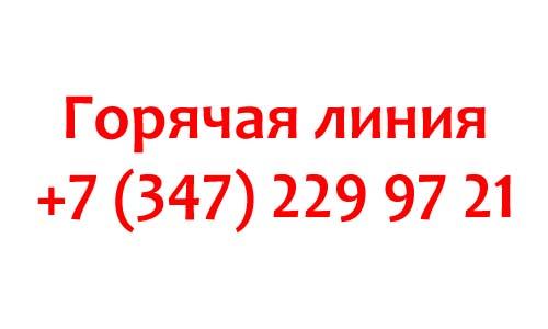 Контакты БашГУ