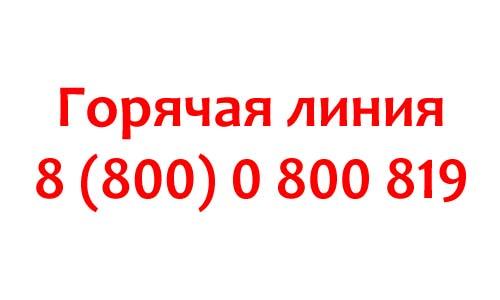 Контакты Форте Банка