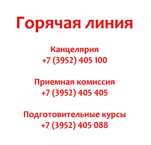 Контакты ИРНИТУ
