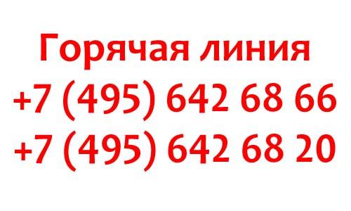Контакты Икано Банка для юридических лиц