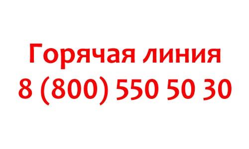 Контакты Минздрава в Москве