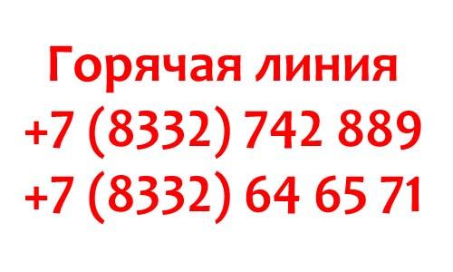 Контакты ВятГУ