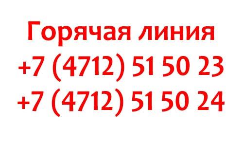 Контакты ЮЗГУ