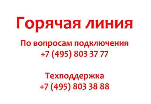 Контакты провайдера Телеком Центр