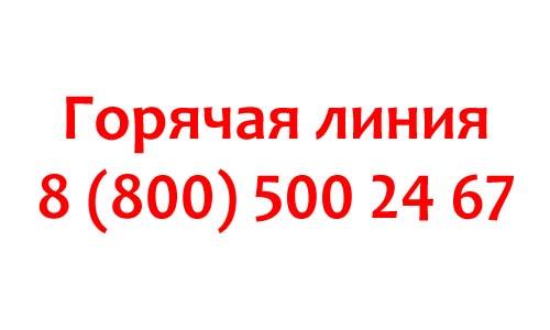Контакты сети магазинов Мохито