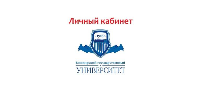 Личный кабинет БашГУ