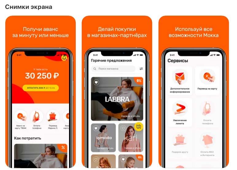 Приложение Мокка, снимки экрана