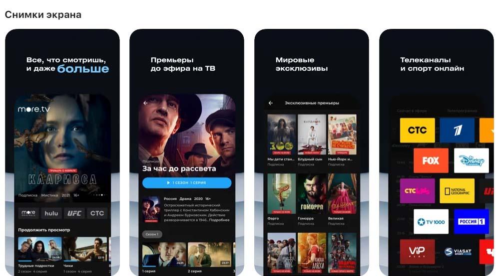 Приложение More TV, снимки экрана