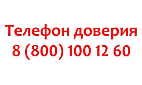Телефон доверия Следственного комитета