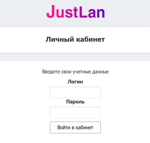 Вход в личный кабинет JustLAN