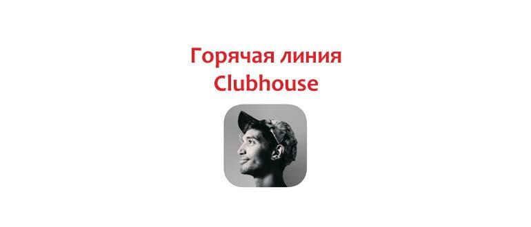 Горячая линия Clubhouse