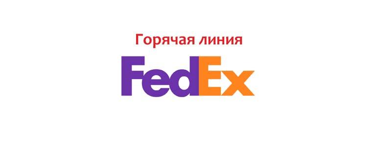 Горячая линия FedEx