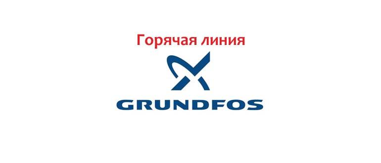 Горячая линия Grundfos