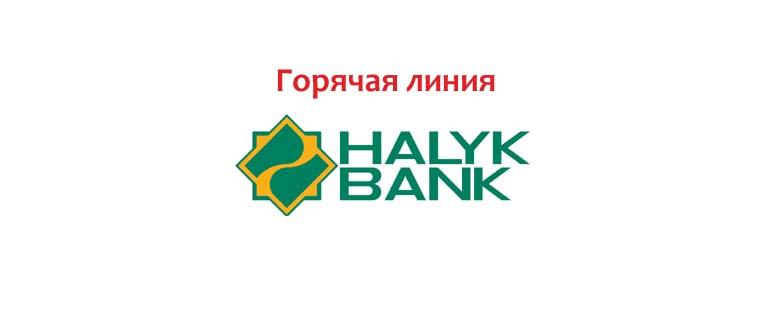 Горячая линия Халык Банка