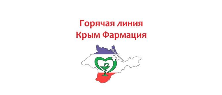 Горячая линия Крым Фармация