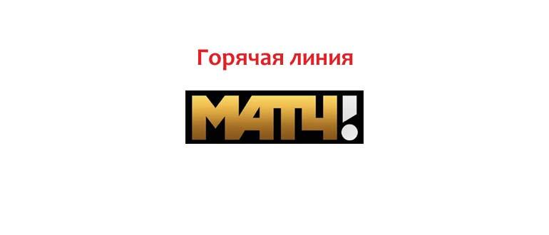 Горячая линия Матч ТВ