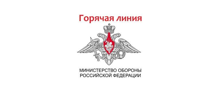 Горячая линия Министерства обороны Российской Федерации