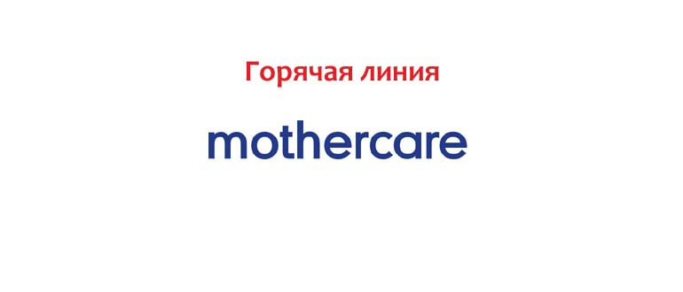 Горячая линия Mothercare