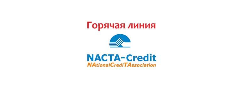 Горячая линия Накта Кредит