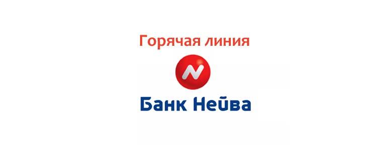 Горячая линия Нейва банка