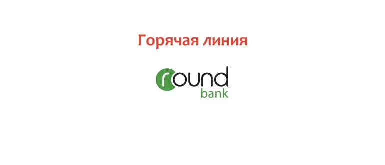 Горячая линия Раунд Банка