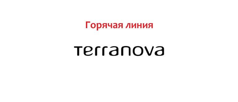 Горячая линия Терранова