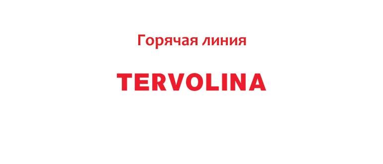 Горячая линия Терволина