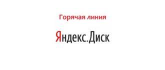 Горячая линия Яндекс Диск