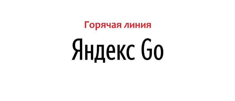 Горячая линия Яндекс Гоу