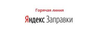 Горячая линия Яндекс Заправки
