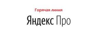 Горячая линия Яндекс.Про
