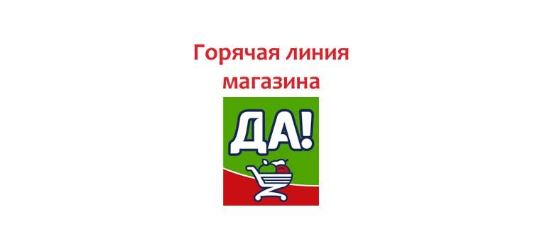 Горячая линия магазина ДА!