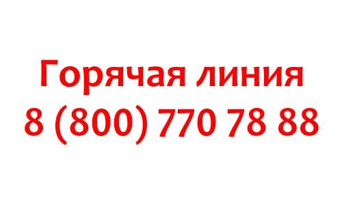 Контакты Dexp