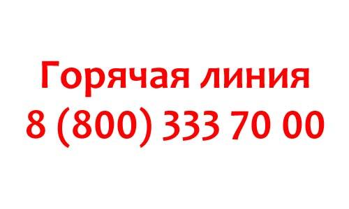 Контакты ЭР-Телеком