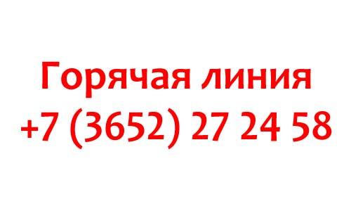 Контакты Крым-Фармация