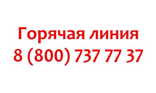 Контакты Министерства Обороны