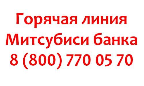 Контакты Митсубиси банка