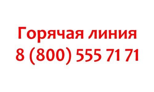 Контакты Мол Булак