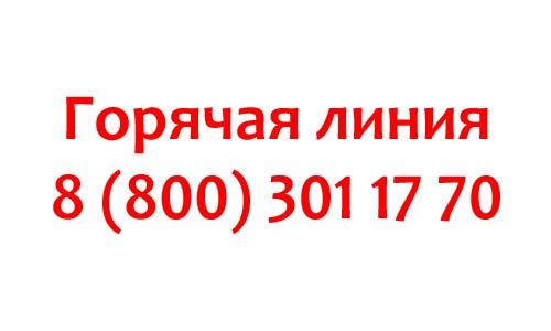 Контакты Мосгортур