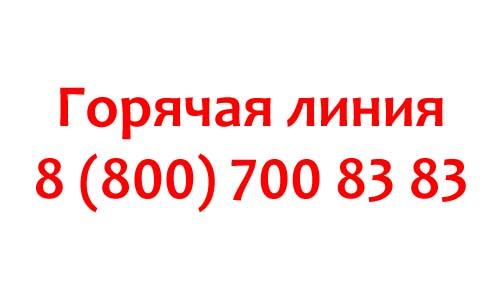 Контакты НПФ Газфонд