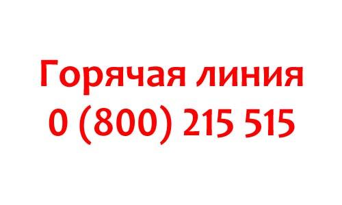 Контакты Нафтогаз