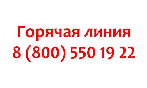 Контакты Раунд банка
