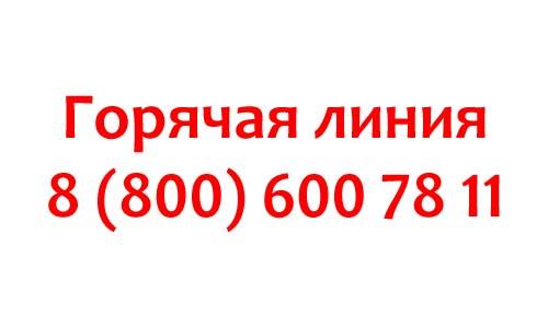 Контакты Яндекс Гоу