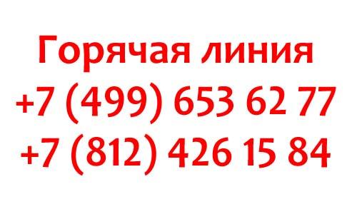 Контакты аптеки Горздрав