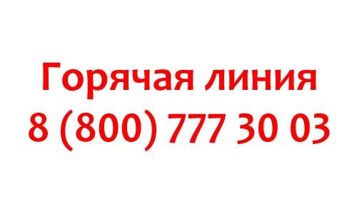 Контакты аптеки Живика