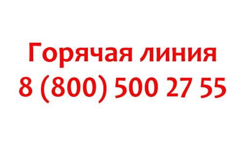 Контакты магазина ДА!