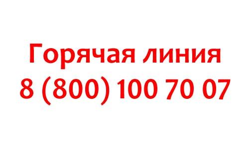 Контакты страховой компании Гелиос