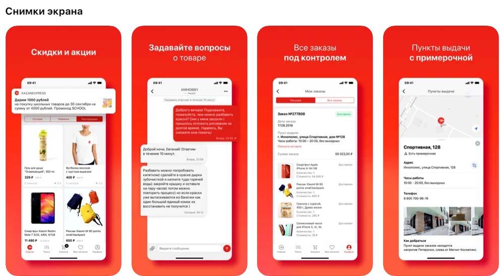 Приложение KazanExpress, снимки экрана