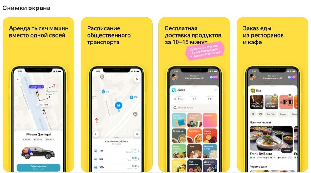 Приложение Яндекс GO, снимки экрана