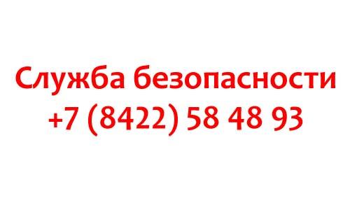 Телефон службы безопасности супермаркета Гулливер